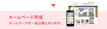 ホームページ完成 ホームページが一般公開となります。